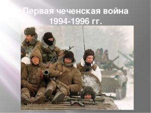 Первая чеченская война 1994-1996 гг.