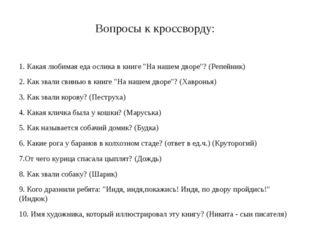 """Вопросы к кроссворду: 1. Какая любимая еда ослика в книге """"На нашем дворе""""? ("""