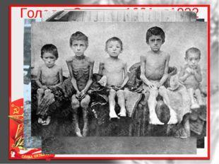 Голод в Самаре 1921 – 1922 гг.