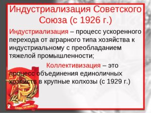 Индустриализация Советского Союза (с 1926 г.) Индустриализация – процесс уско