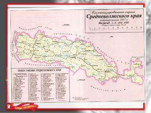 20 октября 1929 г. Образование Средневолжского края из: Самарская обл.; Оренб