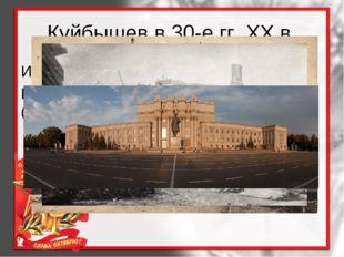 Куйбышев в 30-е гг. XX в. Изменение облика города Разрушение Кафедрального со