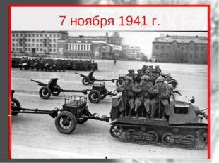 7 ноября 1941 г. Парад в Куйбышеве