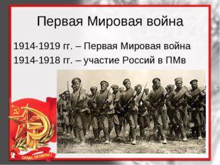 Первая Мировая война 1914-1919 гг. – Первая Мировая война 1914-1918 гг. – уча