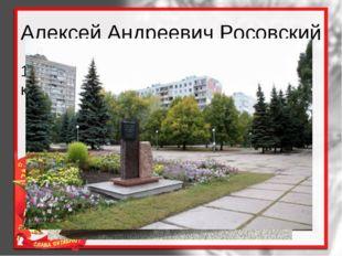 Алексей Андреевич Росовский 1964 – 1982 гг. – председатель куйбышевского гори