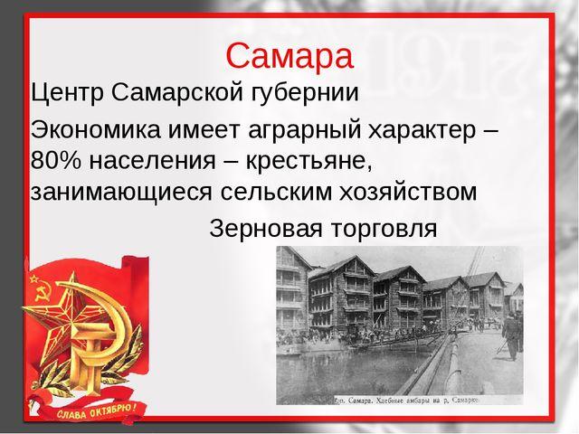 Самара Центр Самарской губернии Экономика имеет аграрный характер – 80% насел...