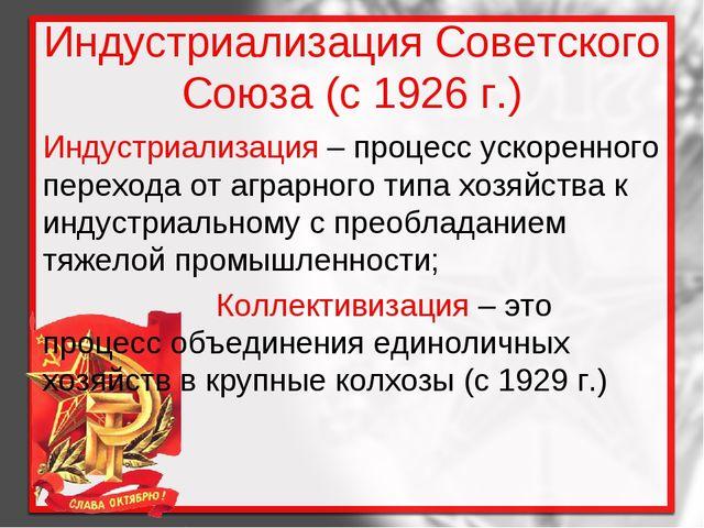 Индустриализация Советского Союза (с 1926 г.) Индустриализация – процесс уско...