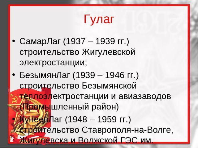 Гулаг СамарЛаг (1937 – 1939 гг.) строительство Жигулевской электростанции; Бе...