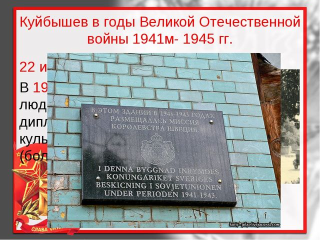 Куйбышев в годы Великой Отечественной войны 1941м- 1945 гг. 22 июня 1941 г. –...