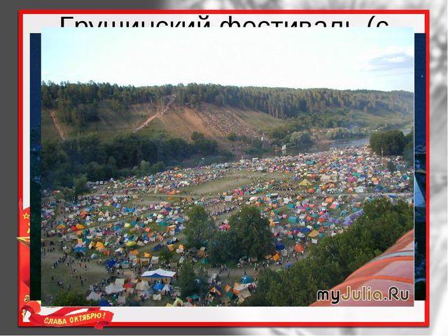 Грушинский фестиваль (с 1968 г.)
