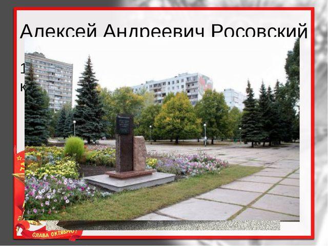 Алексей Андреевич Росовский 1964 – 1982 гг. – председатель куйбышевского гори...