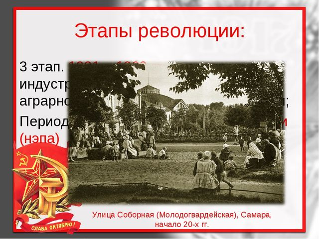 Этапы революции: 3 этап. 1921 – 1929 гг. – строительство индустриального обще...