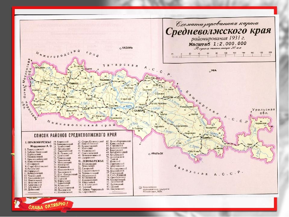 20 октября 1929 г. Образование Средневолжского края из: Самарская обл.; Оренб...