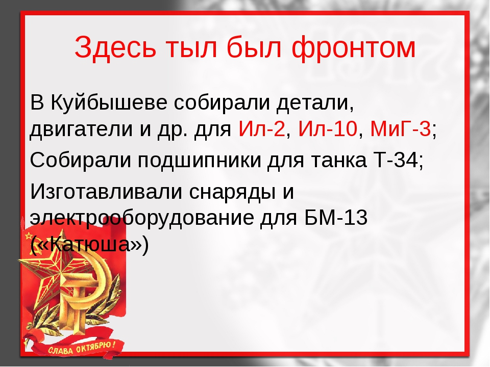 Здесь тыл был фронтом В Куйбышеве собирали детали, двигатели и др. для Ил-2,...