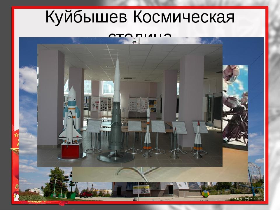 Куйбышев Космическая столица