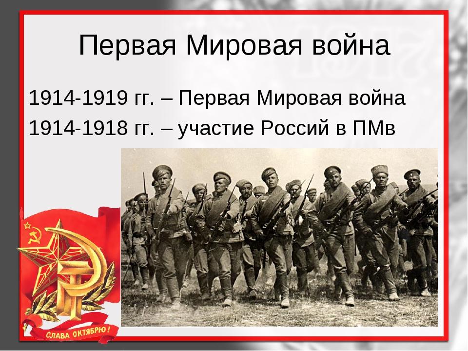 Первая Мировая война 1914-1919 гг. – Первая Мировая война 1914-1918 гг. – уча...