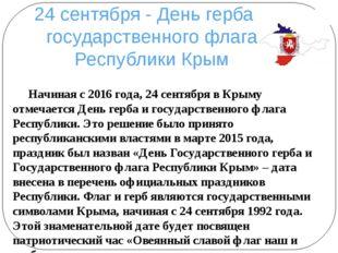 24 сентября - День герба и государственного флага Республики Крым Начиная с 2