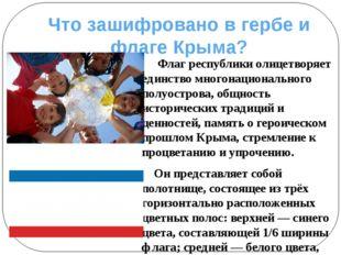 Что зашифровано в гербе и флаге Крыма? Флаг республики олицетворяет единство