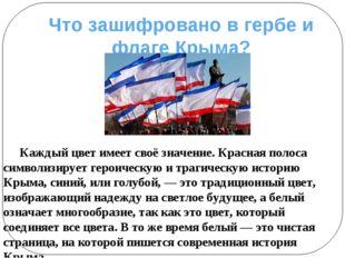 Что зашифровано в гербе и флаге Крыма? Каждый цвет имеет своё значение. Красн