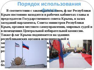 Порядок использования флага В соответствии с законодательством, флаг Республи