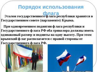 Порядок использования флага Эталон государственного флага республики хранится
