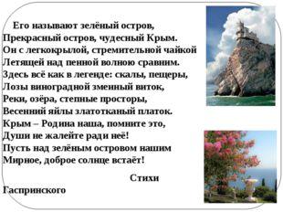 Его называют зелёный остров, Прекрасный остров, чудесный Крым. Он с легкокры