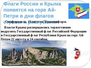 Флаги России и Крыма появятся на горе Ай-Петри в дни флагов страны и республи