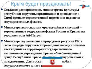 Крым будет праздновать! Согласно распоряжению, министерству культуры республи