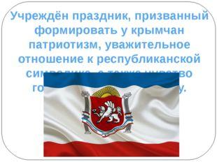 Учреждён праздник, призванный формировать у крымчан патриотизм, уважительное