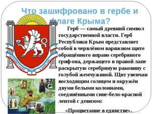 Что зашифровано в гербе и флаге Крыма? Герб — самый древний символ государств