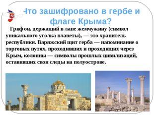 Что зашифровано в гербе и флаге Крыма? Грифон, держащий в лапе жемчужину (сим