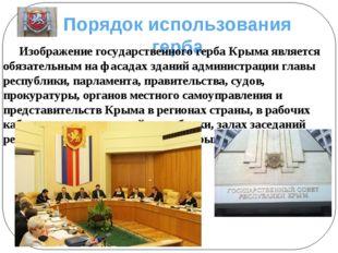 Порядок использования герба Изображение государственного герба Крыма является