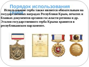 Порядок использования герба Использование герба также является обязательным н