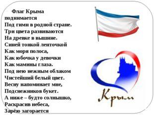 Флаг Крыма поднимается Под гимн в родной стране. Три цвета развиваются На др