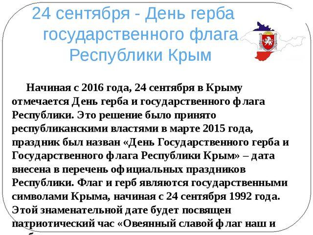 24 сентября - День герба и государственного флага Республики Крым Начиная с 2...