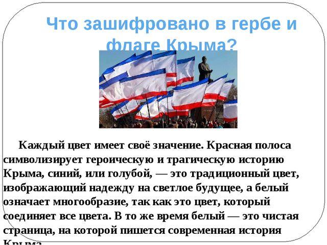 Что зашифровано в гербе и флаге Крыма? Каждый цвет имеет своё значение. Красн...