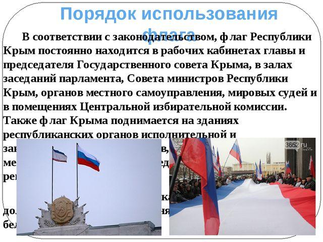 Порядок использования флага В соответствии с законодательством, флаг Республи...