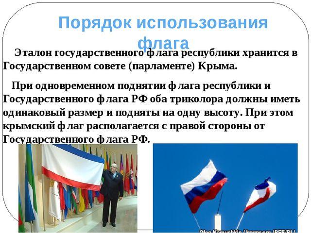 Порядок использования флага Эталон государственного флага республики хранится...