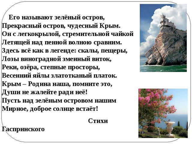 Его называют зелёный остров, Прекрасный остров, чудесный Крым. Он с легкокры...