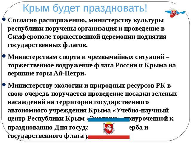 Крым будет праздновать! Согласно распоряжению, министерству культуры республи...
