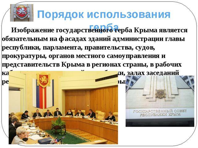 Порядок использования герба Изображение государственного герба Крыма является...
