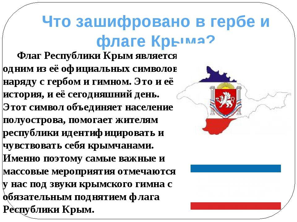 Что зашифровано в гербе и флаге Крыма? Флаг Республики Крым является одним из...
