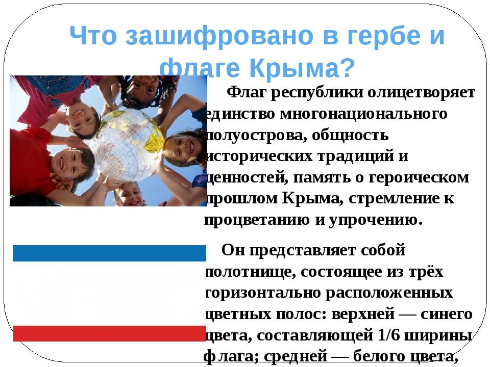 Что зашифровано в гербе и флаге Крыма? Флаг республики олицетворяет единство...