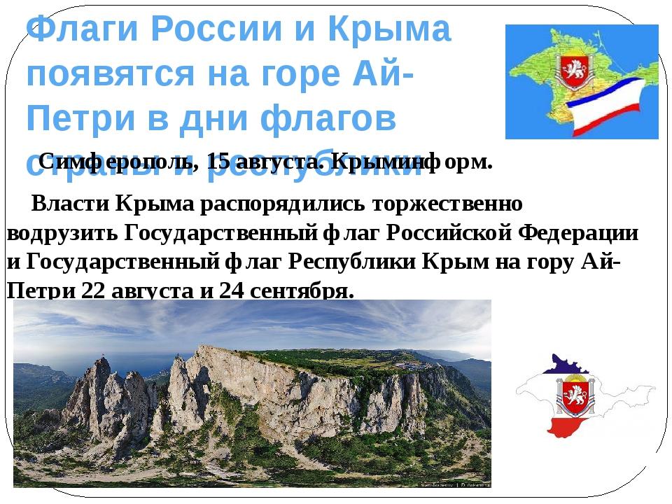 Флаги России и Крыма появятся на горе Ай-Петри в дни флагов страны и республи...