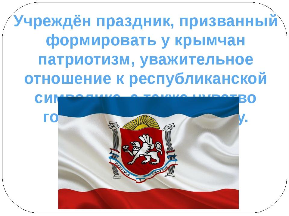 Учреждён праздник, призванный формировать у крымчан патриотизм, уважительное...