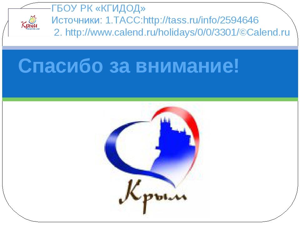 ГБОУ РК «КГИДОД» Источники: 1.ТАСС:http://tass.ru/info/2594646 2.http://www...