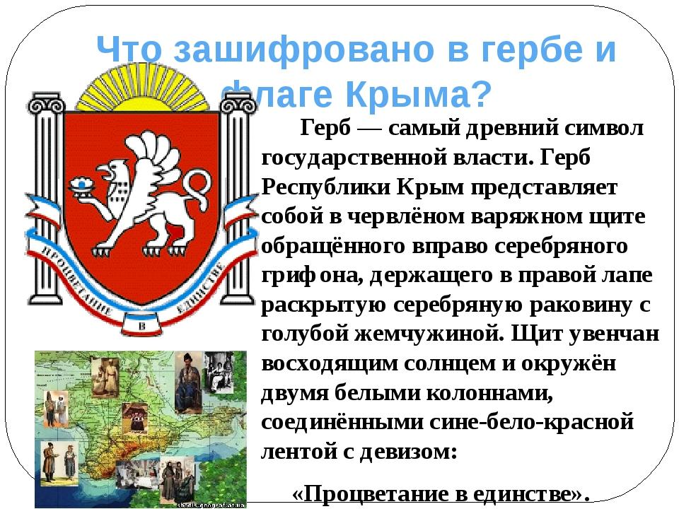 Что зашифровано в гербе и флаге Крыма? Герб — самый древний символ государств...