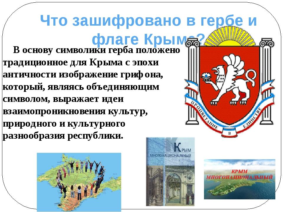 Что зашифровано в гербе и флаге Крыма? В основу символики герба положено трад...