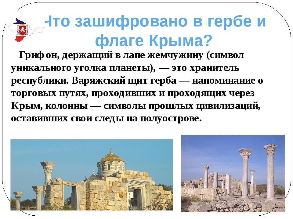 Что зашифровано в гербе и флаге Крыма? Грифон, держащий в лапе жемчужину (сим...