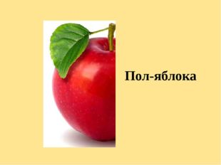 Пол-яблока